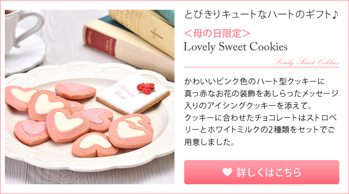 Lovely Sweet Cookies